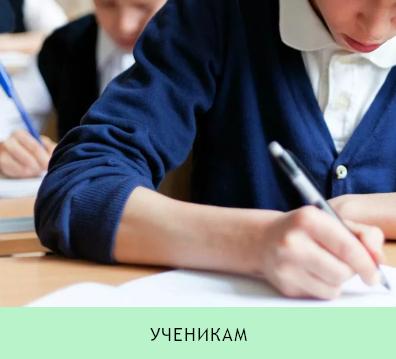 Информация для учащихся МБОУ «Образовательный центр №3 имени В.К. Белоусова»